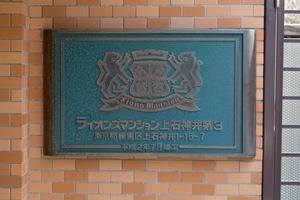 ライオンズマンション上石神井第3の看板