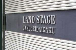 ランドステージ学芸大学の看板