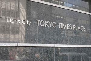 ライオンズシティ東京タイムズプレイスの看板