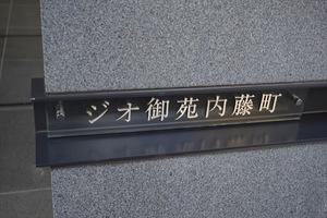 ジオ御苑内藤町の看板