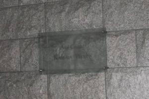 アクシルコート蒲田ウエストの看板