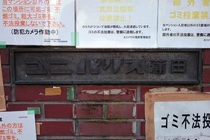 ユニパリス蒲田の看板