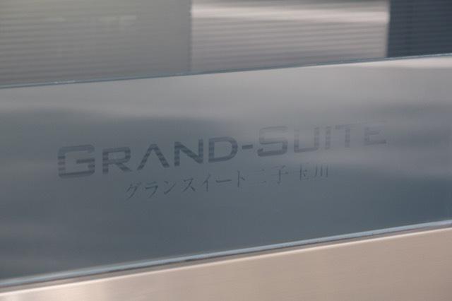 グランスイート二子玉川の看板
