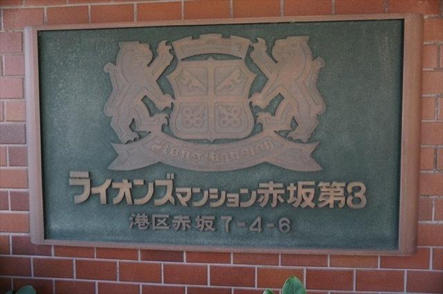 ライオンズマンション赤坂第3の看板