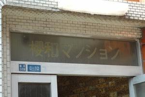 桜和マンションの看板