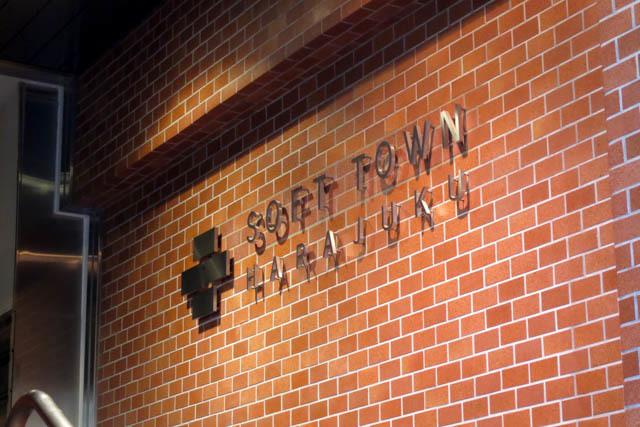 ソフトタウン原宿の看板