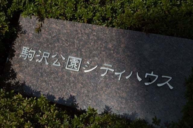 駒沢公園シティハウスの看板