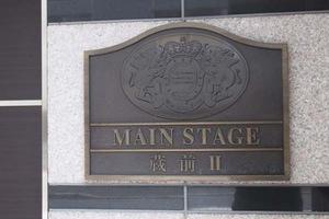 メインステージ蔵前2の看板