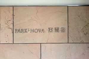 パークノヴァ東雪谷の看板