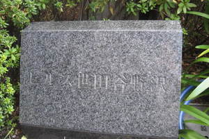 ヒルズ世田谷野沢の看板