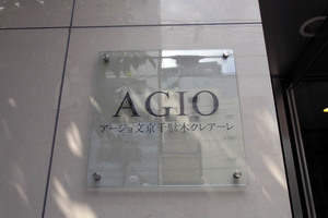 アージョ文京千駄木クレアーレの看板
