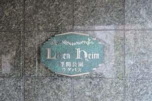 レーベンハイム浮間公園ラグパスの看板