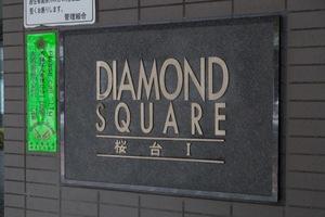 ダイヤモンドスクエア桜台1の看板