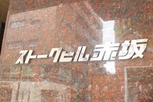 ストークビル赤坂の看板