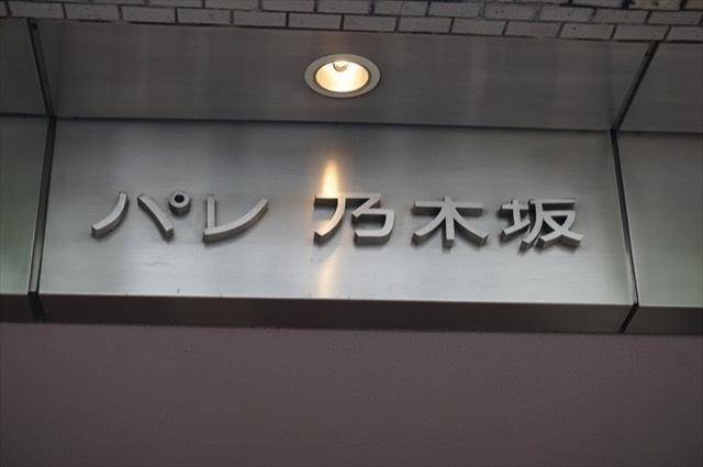 パレ乃木坂の看板
