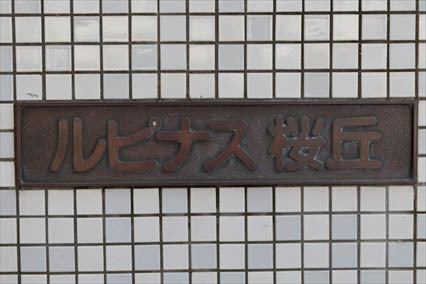ルピナス桜丘の看板