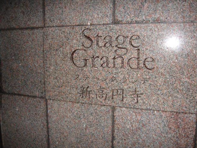 ステージグランデ新高円寺の看板