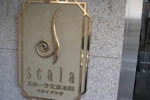 スカーラ文京本郷スカイプラザの看板