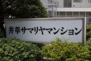 井草サマリヤマンションの看板