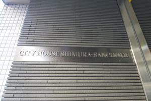 シティハウス志村三丁目ザレジデンスの看板
