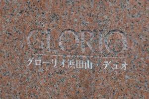 グローリオ浜田山デュオの看板