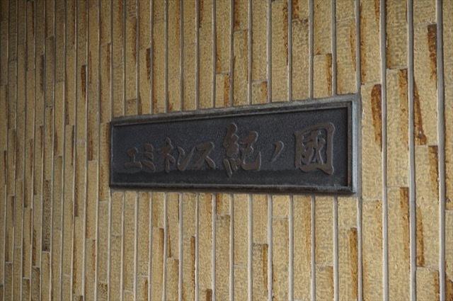 エミネンス紀ノ國の看板