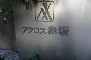 アクロス赤坂の看板