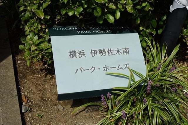 横浜伊勢佐木南パークホームズの看板