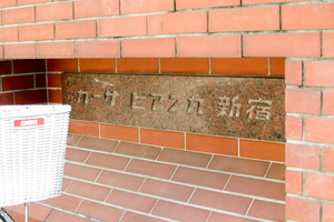 カーサビアンカ新宿の看板
