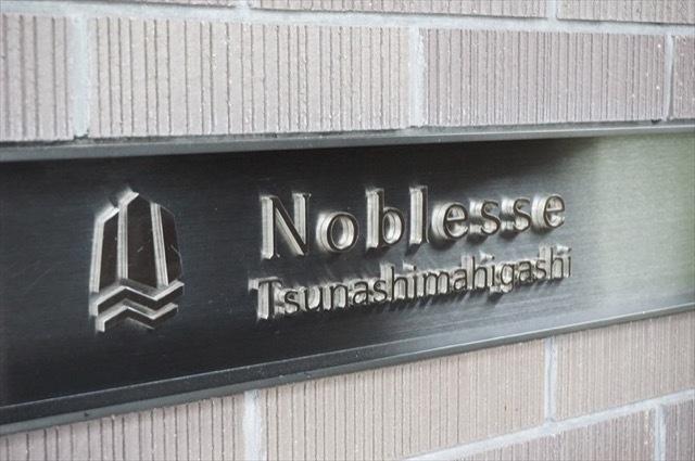 ノブレス綱島東の看板