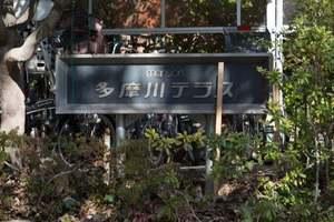 多摩川テラス(1〜5号棟)の看板