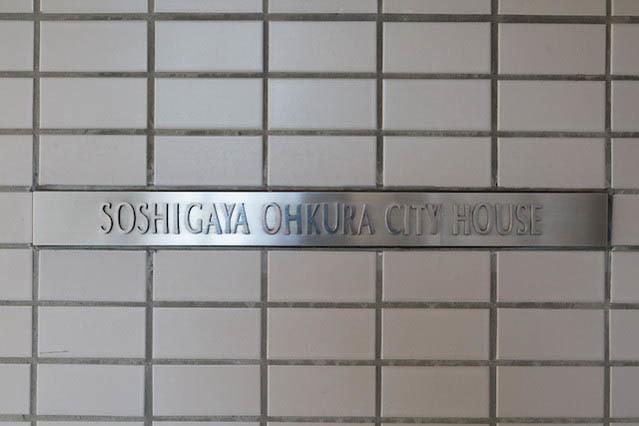 祖師谷大蔵シティハウスの看板