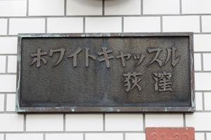 ホワイトキャッスル荻窪の看板