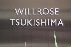 ウィルローズ月島の看板