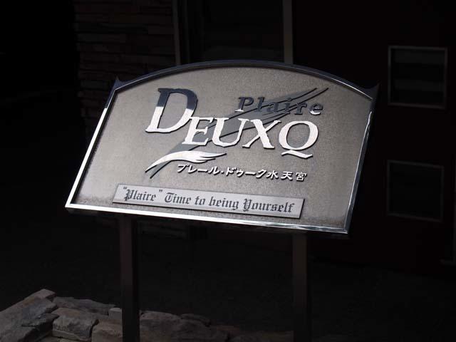 プレールドゥーク水天宮の看板