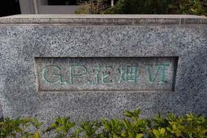グリーンパーク花畑6の看板