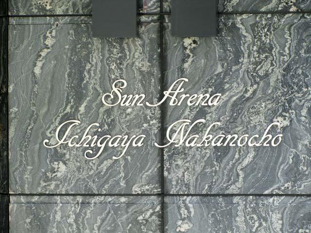 サンアリーナ市谷仲之町の看板