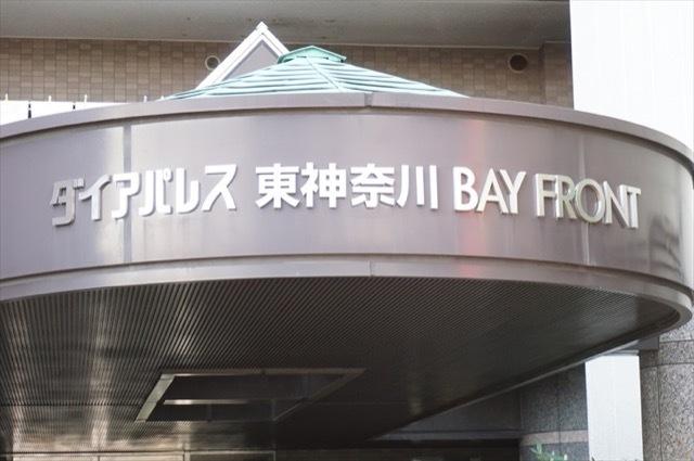 ダイアパレス東神奈川ベイフロントの看板