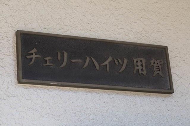 チェリーハイツ用賀の看板