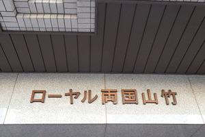 ローヤル両国山竹の看板