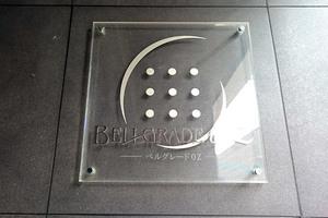 ベルグレードOZの看板