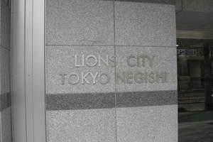 ライオンズシティ東京根岸の看板
