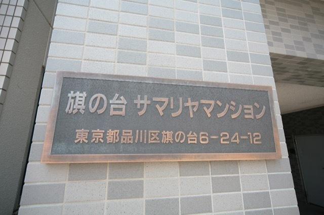 旗ノ台サマリヤマンションの看板
