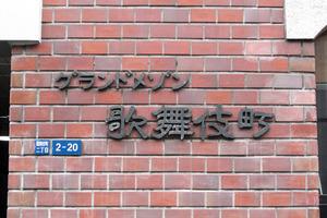 グランドメゾン歌舞伎町の看板