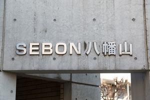 セボン八幡山の看板