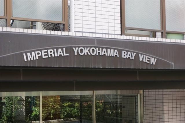 インペリアル横浜ベイヴューの看板