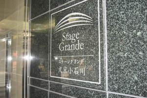 ステージグランデ文京小石川の看板