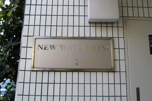 ニューウェーブハイムの看板