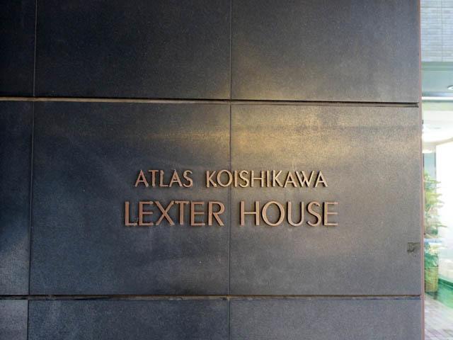 アトラス小石川レクスターハウスの看板