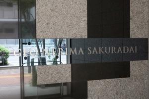 ジオ練馬桜台の看板